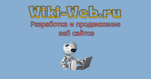 Wiki Web razrabotka web saytov