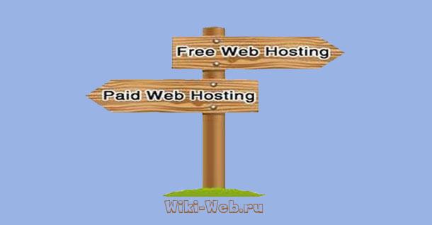 Платный и бесплатный хостинг