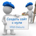 Создать сайт с нуля