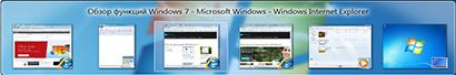 Комбинации клавиш в Windows 7 alt+tab