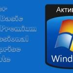 Активатор Windows 7