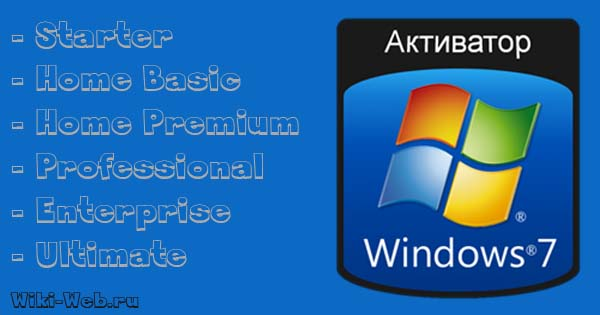 Активатор Windows 7