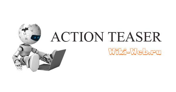 ActionTeaser - тизерная сеть
