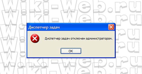 Диспетчер задач отключен администратором