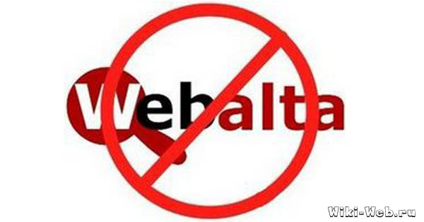 как удалить вебальту