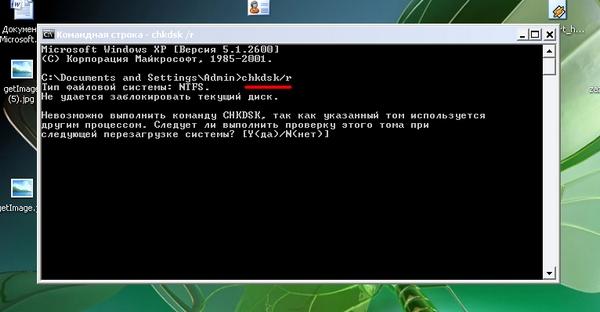 проверка диска chkdsk