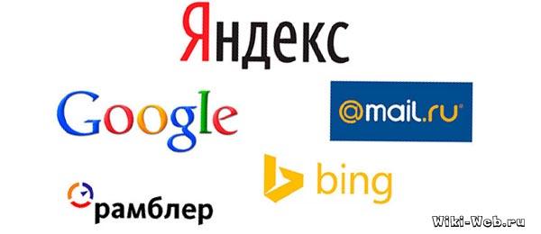 как добавить сайт в поисковые системы
