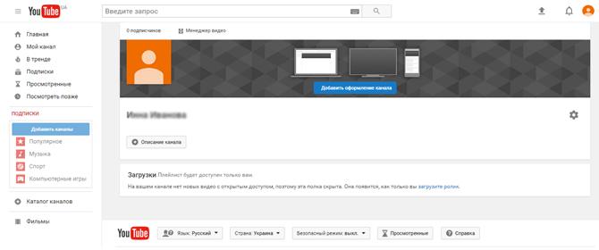 добавить оформление канала youtube