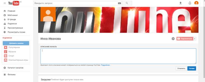 описание канала youtube