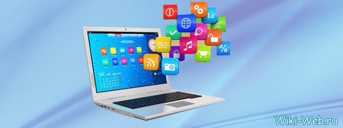 Полезные программы для ноутбука