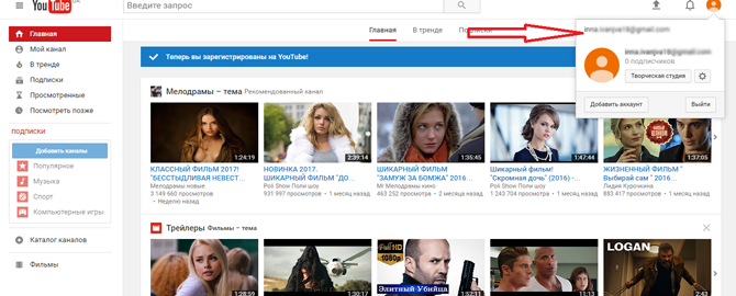 войти в канал youtube