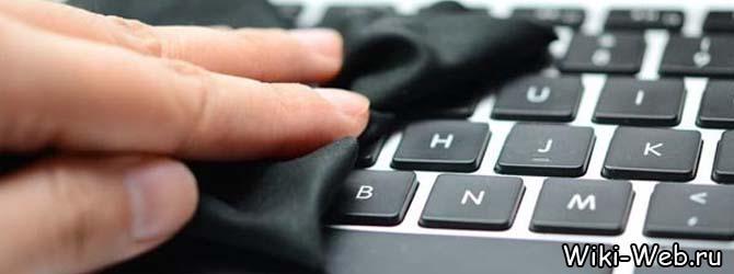почистить клавиатуру