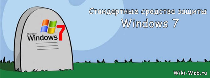 защита windows 7