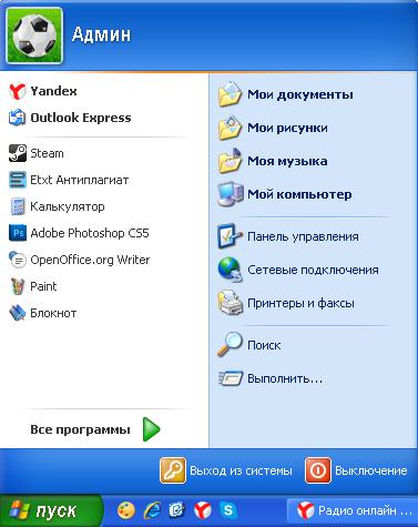 пуск поставить пароль на компьютер