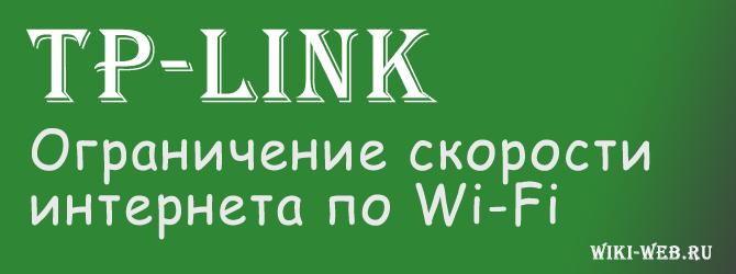 ограничение скорости интернета по wi-fi