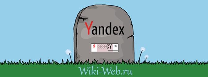 яндекс икс