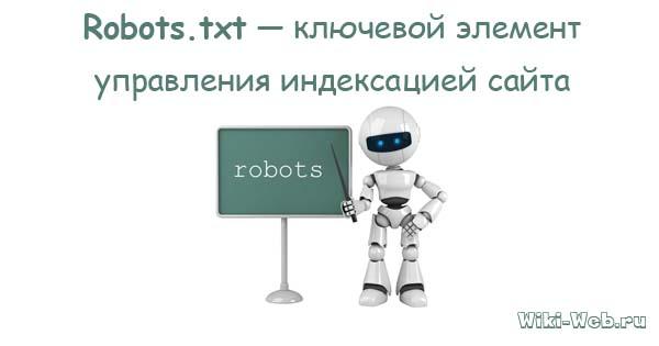 Индексация сайта robots.txt