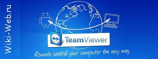 Программа TeamViewer скачать бесплатно