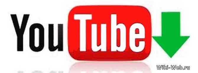 скачать видое с youtube