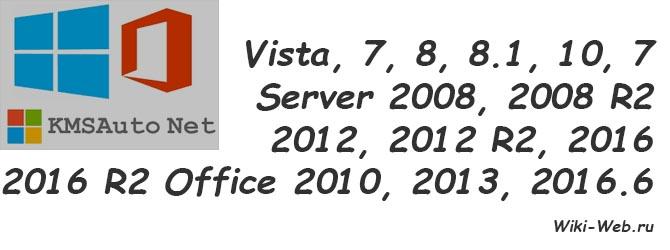 kms активатор windows 2010 besplatno